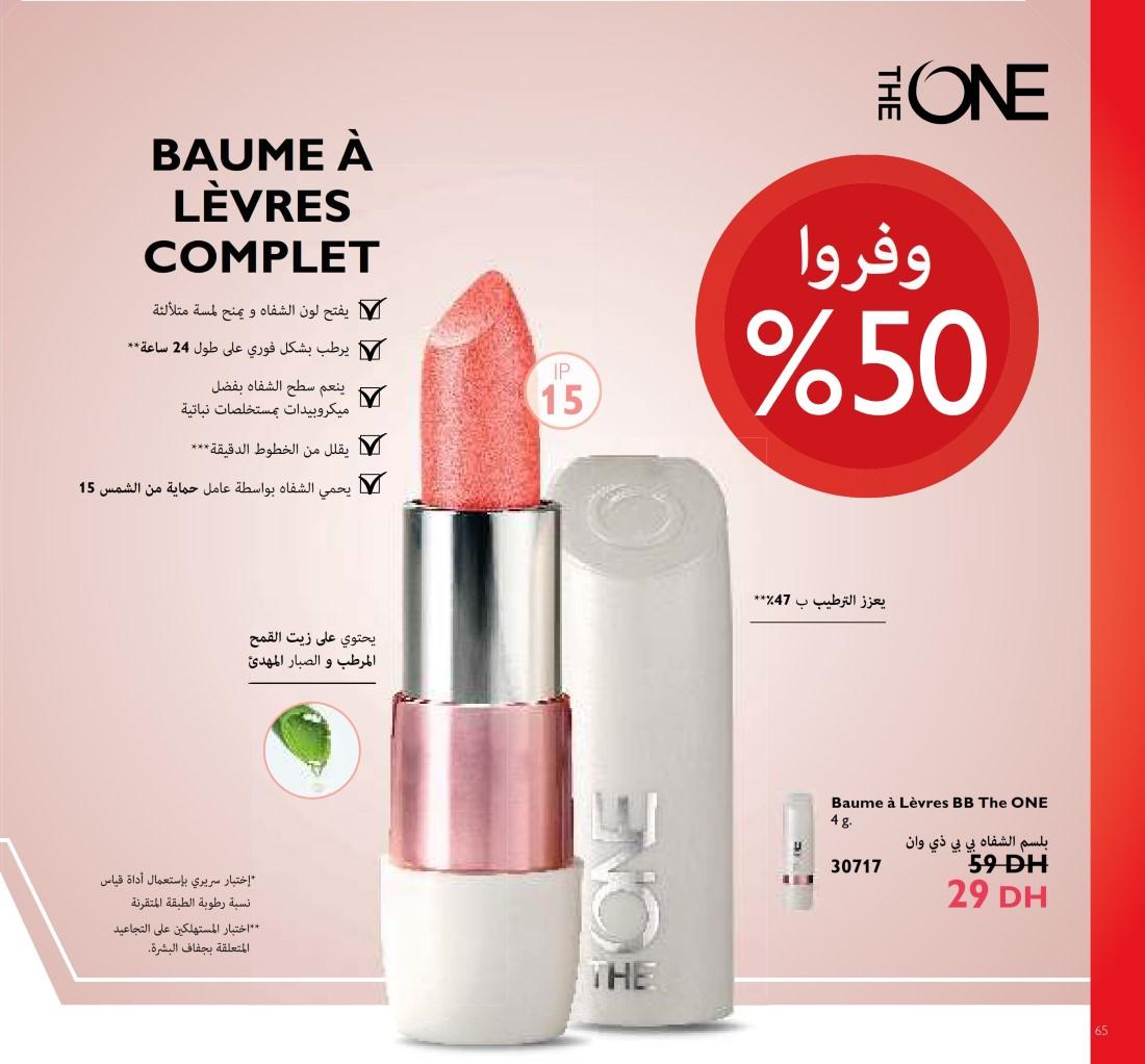 oriflame-marocnovembre2016_065