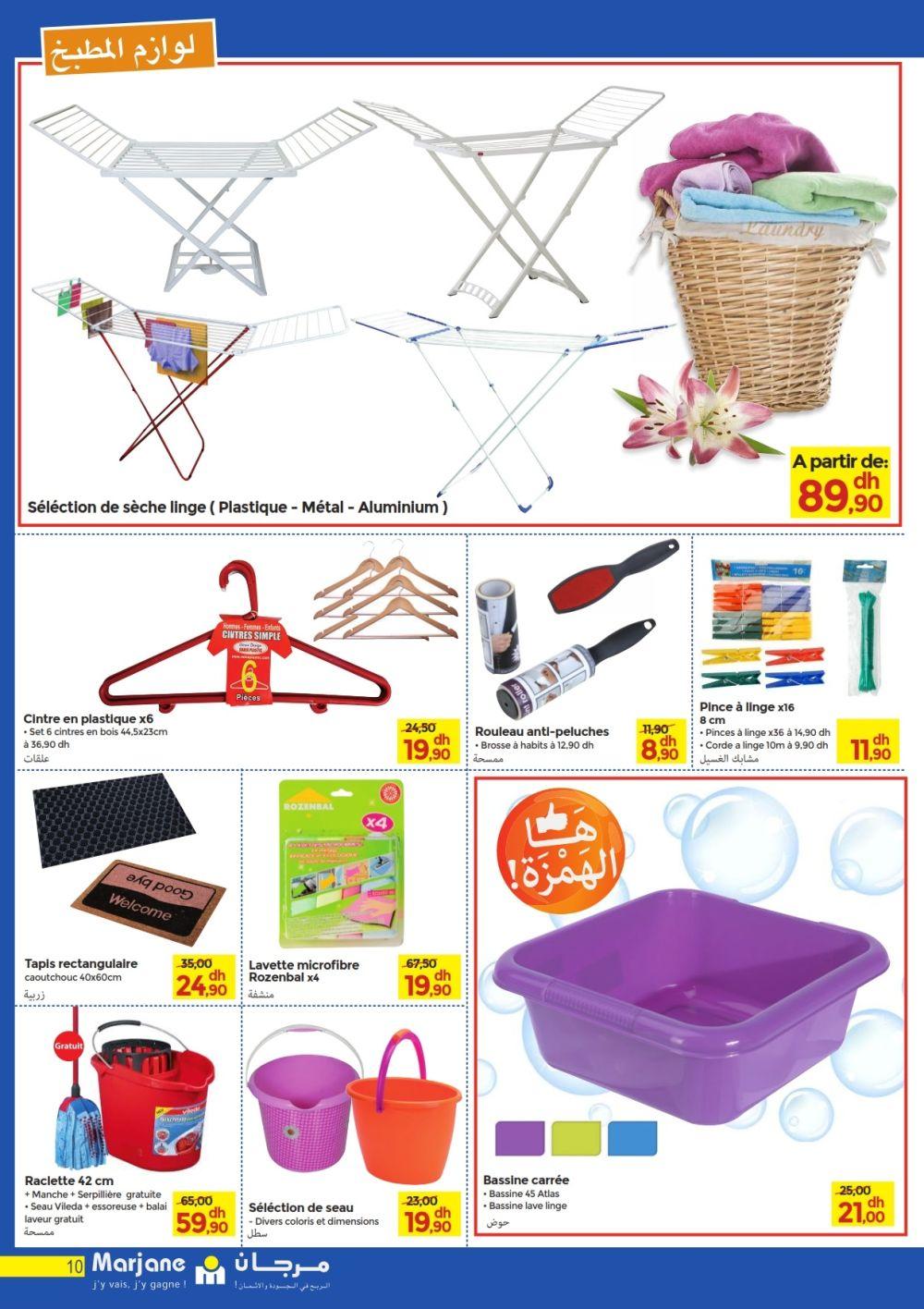 Catalogue Complet Marjane Du 1 Au 20 Janvier 2016 Promotion  # Atlas Plastique