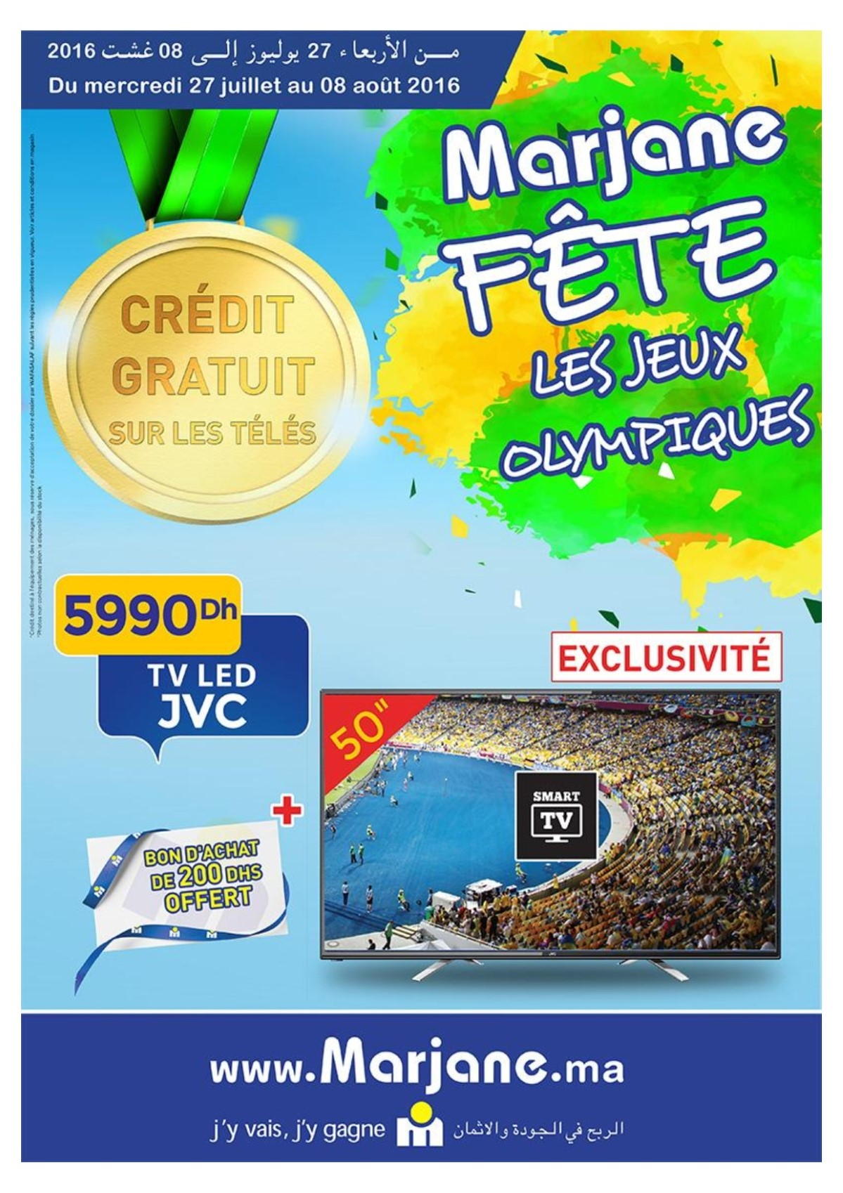 depliant_marjane_jeux_olympiques_2016_001