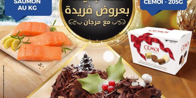 Catalogue Marjane du 13 au 31 Décembre 2017
