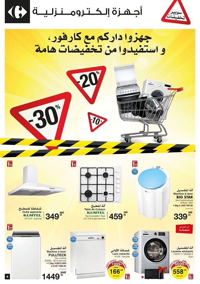 Catalogueaumaroc CATALOGUE CARREFOUR Maroc JANVIER 2020 - Super Promos  CATALOGUE CARREFOUR Maroc JANVIER 2020 - Super Promos