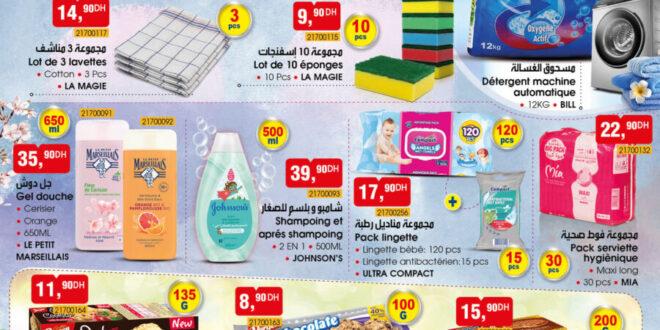 Catalogue Bim Maroc Divers Articles du Mardi 29 Septembre 2020