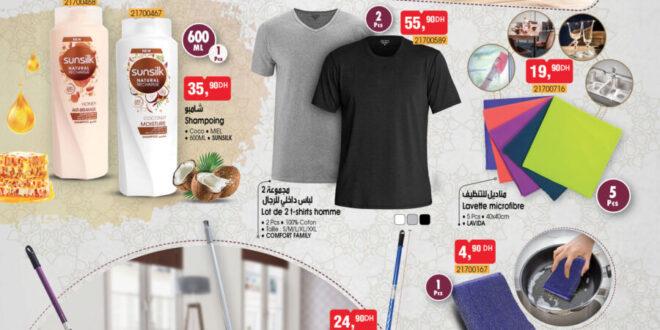 Catalogue Bim Maroc Divers produits à partir du Mardi 16 Mars 2021